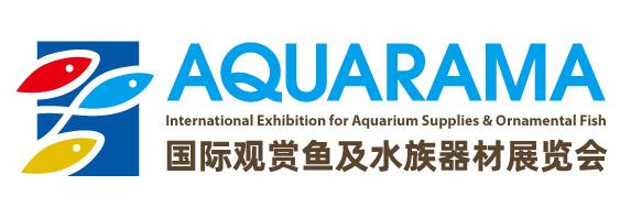 国际观赏鱼及水族器材展览会
